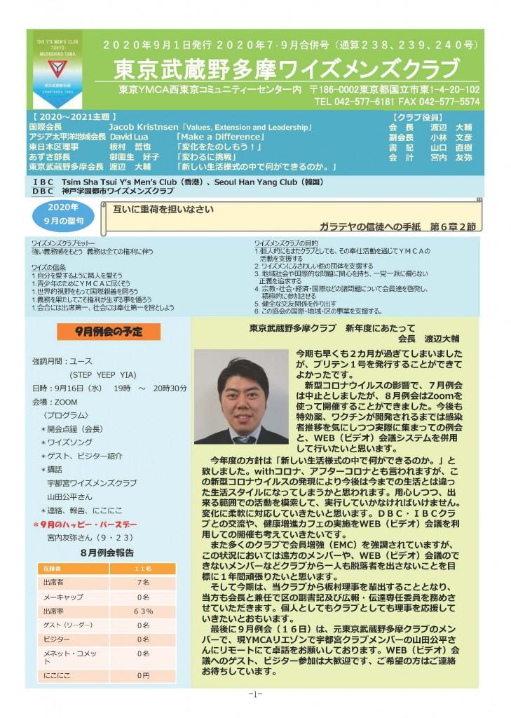 ブリテン7-9月合併号_ページ_1