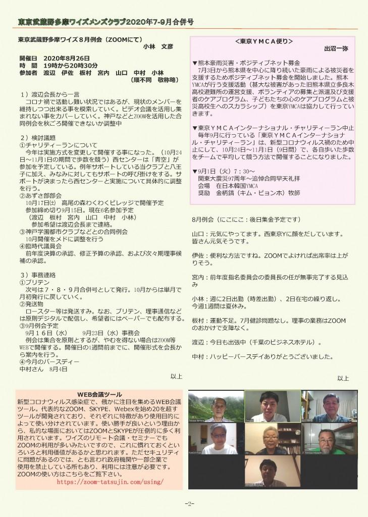 ブリテン7-9月合併号_ページ_2
